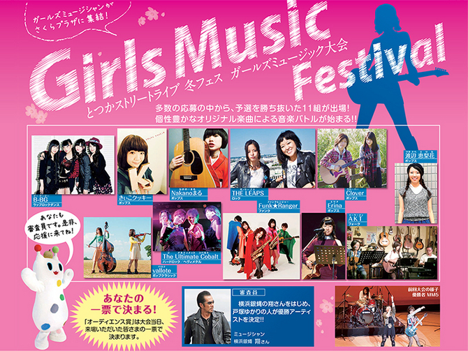 Girls Music Festival_2016開催